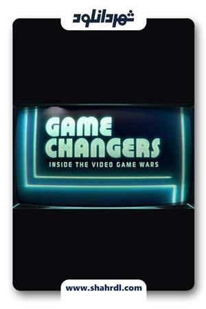 دانلود  مستند Game Changers Inside the Video Game Wars 2019