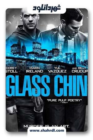 دانلود فیلم Glass Chin 2014 | شیشه چینی