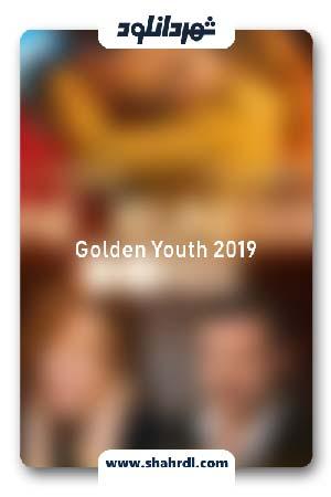 دانلود فیلم Golden Youth 2019 | دانلود فیلم جوانی طلایی