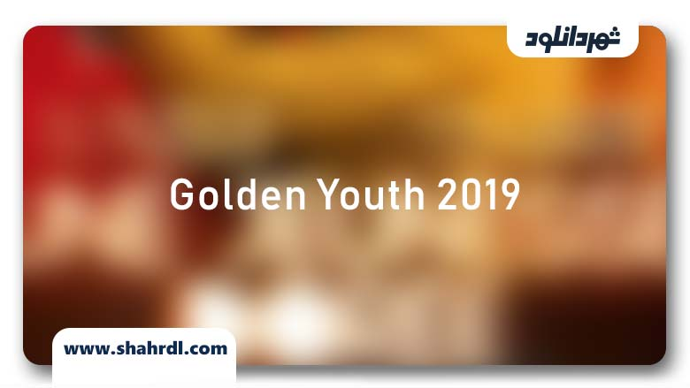 دانلود فیلم Golden Youth 2019