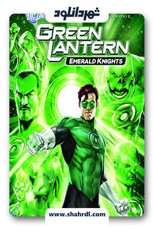 دانلود انیمیشن Green Lantern: Emerald Knights 2011