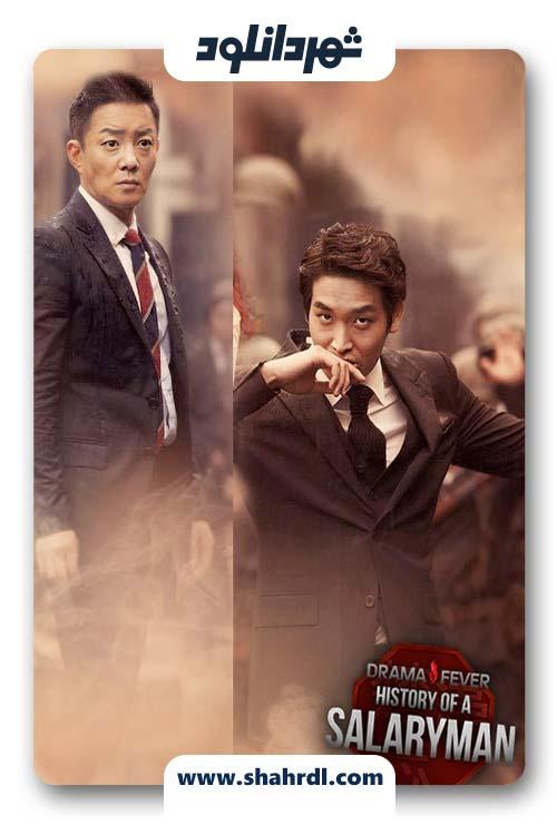 دانلود سریال کره ای خاطرات یک کارمند