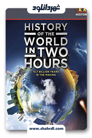 دانلود مستند History of the World in 2 Hours 2011