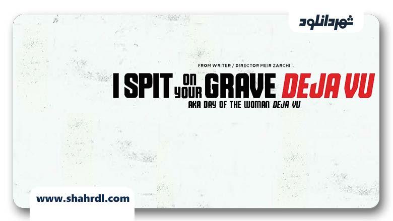 دانلود فیلم I Spit on Your Grave Deja Vu 2019, دانلود فیلم I Spit on Your Grave Deja Vu 2019