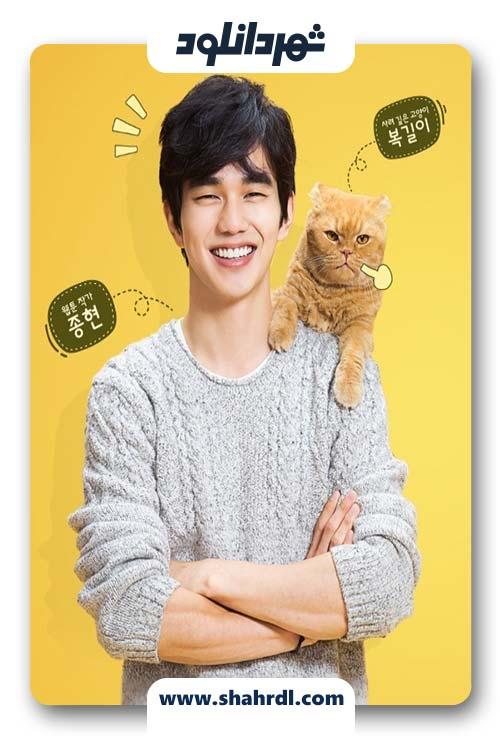 دانلود سریال کره ای گربه خیالی, دانلود سریال کره ای گربه خیالی – دانلود سریال کره ای Imaginary Cat