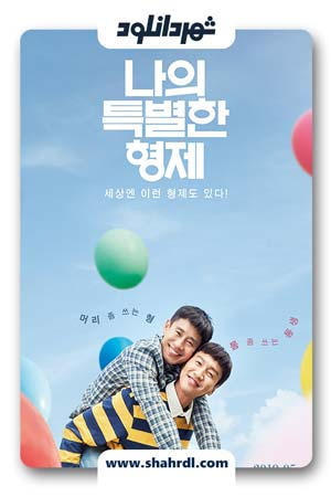 دانلود فیلم کره ای Inseparable Bros 2019 | دانلود فیلم کره ای برادران جدانشدنی