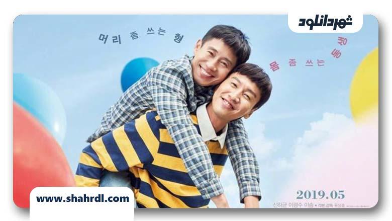 دانلود فیلم کره ای Inseparable Bros 2019, دانلود فیلم کره ای Inseparable Bros 2019 | دانلود فیلم کره ای برادران جدانشدنی