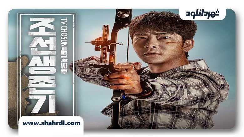 دانلود سریال کره ای بقای چوسان – دانلود سریال کره ای Joseon Survival