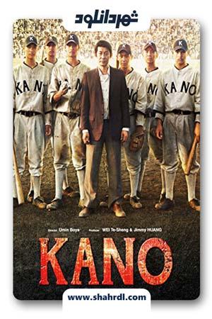 دانلود فیلم Kano 2014 | کانو