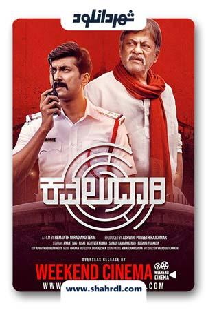 دانلود فیلم Kavaludaari 2019 | دانلود فیلم کاوالوداری