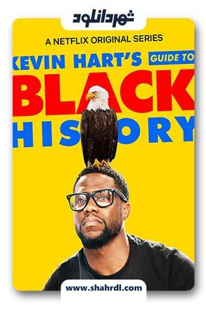 دانلود فیلم Kevin Harts Guide to Black History 2019 | فیلم کوین هارت تاریخ سیاه پوستان