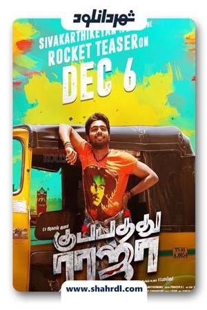 دانلود فیلم Kuppathu Raja 2019 | دانلود فیلم کوپاتو راجا