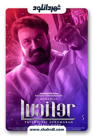 دانلود فیلم Lucifer 2019 | دانلود فیلم لوسیفر