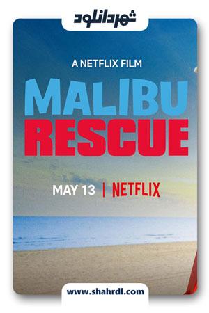دانلود فیلم Malibu Rescue The Movie 2019 | دانلود فیلم نجات مالیبو