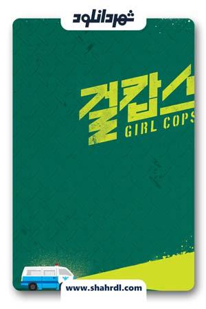 دانلود فیلم کره ای Miss & Mrs. Cops 2019