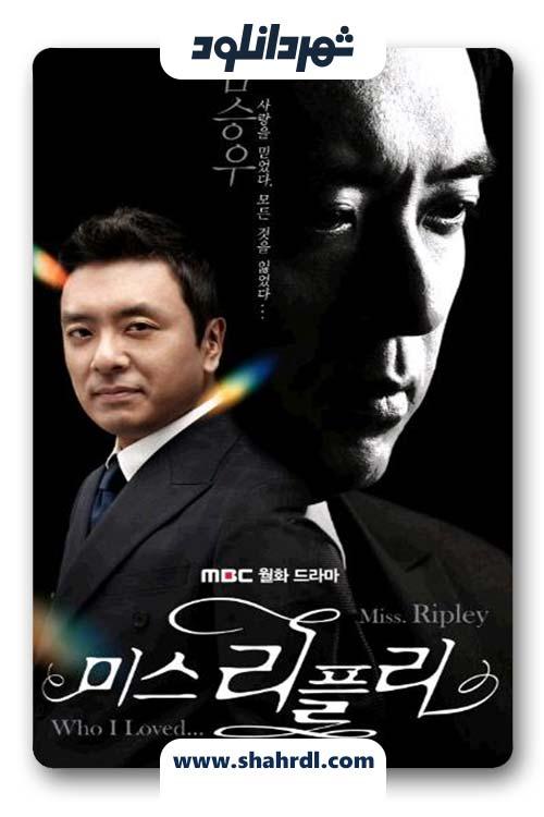 دانلود سریال کره ای خانم ریپلی