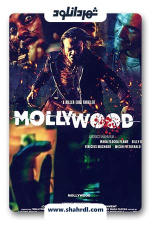 دانلود فیلم Mollywood 2019 | دانلود فیلم مالیوود