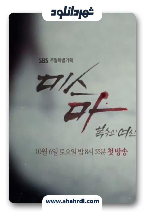 دانلود سریال کره ای Ms Ma Nemesis
