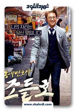 دانلود سریال کره ای وکیل من آقای جو | دانلود سریال کره ای My Lawyer Mr Jo