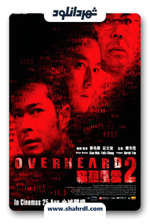 دانلود فیلم Overheard 2 2011