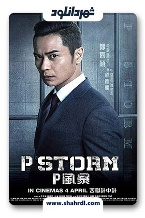 دانلود فیلم P Storm 2019 | دانلود فیلم طوفان پی