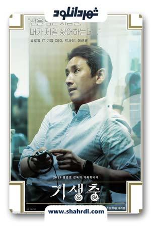 دانلود فیلم کره ای Parasite 2019 | دانلود فیلم کره ای پارازیت