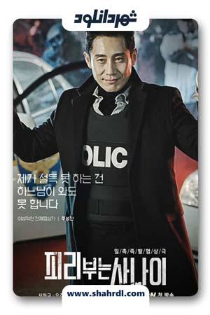 دانلود سریال کره ای فلوت زن رنگارنگ | دانلود سریال کره ای Pied Piper