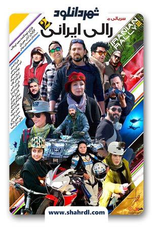 دانلود سریال رالی ایرانی 2 | قسمت ششم