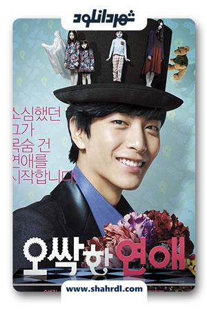 دانلود فیلم کره ای Spellbound 2011