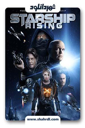 دانلود فیلم Starship Rising 2014 با زیرنویس فارسی