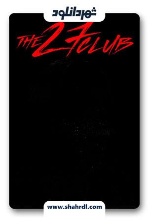 دانلود فیلم The 27 Club 2019 | دانلود فیلم باشگاه 27