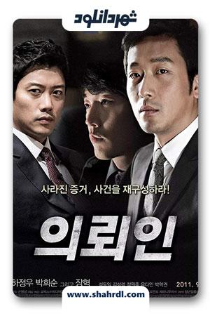 دانلود فیلم کره ای The Client 2011