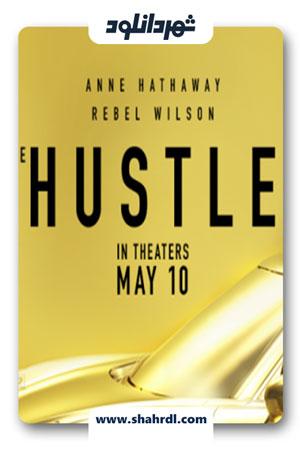 دانلود فیلم The Hustle 2019 | دانلود فیلم شلوغی