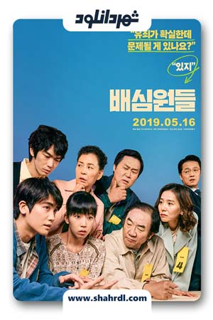 دانلود فیلم کره ای The Juror 2019 | دانلود فیلم کره ای هیئت منصفه