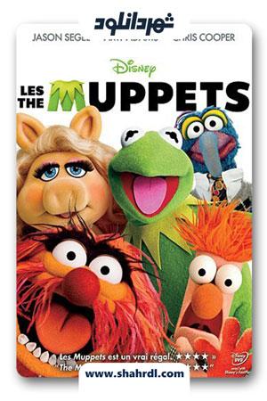 دانلود فیلم The Muppets 2011 با دوبله فارسی