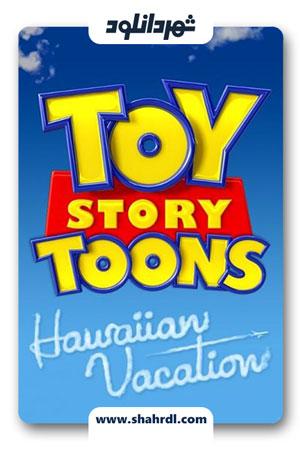 دانلود انیمیشن Toy Story Toons: Hawaiian Vacation 2011
