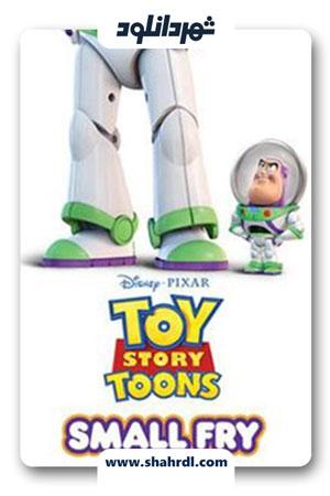 دانلود انیمیشن Toy Story Toons: Small Fry 2011 دوبله فارسی