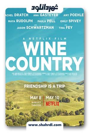 دانلود فیلم Wine Country 2019