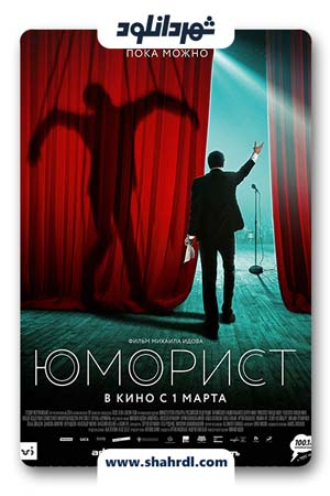 دانلود فیلم Yumorist 2019 | دانلود فیلم یوموریست