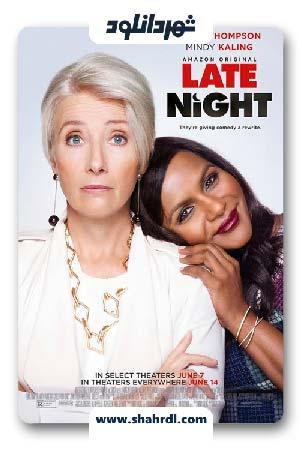 دانلود فیلم Late Night 2019 | دانلود فیلم آخر شب