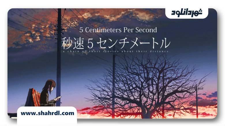 دانلود انیمه 5 Centimeters Per Second 2007 با زیرنویس فارسی