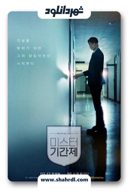 دانلود سریال کره ای Class of Lies