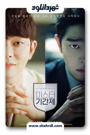 دانلود سریال کره ای کلاس دروغ – دانلود سریال کره ای Class of Lies