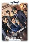 دانلود سریال کره ای بازمانده برگزیده