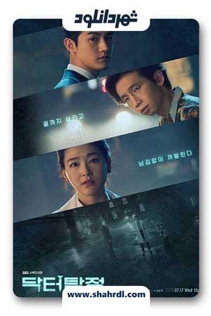 دانلود سریال کره ای دکتر کاراگاه – دانلود سریال کره ای Doctor Detective
