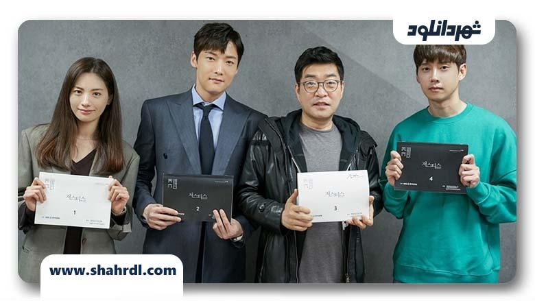 دانلود سریال کره ای عدالت 2019