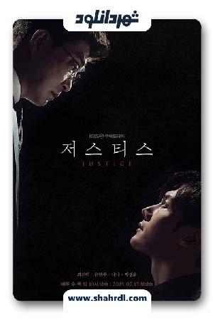 دانلود سریال کره ای عدالت 2019 | 2019 Justice