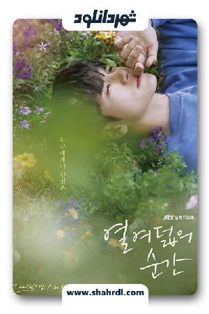دانلود سریال کره ای لحظه ای در هجده سالگی Moment at Eighteen