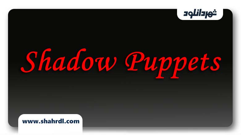 دانلود فیلم Shadow Puppets 2007