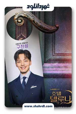 دانلود سریال کره ای هتل دل لونا | دانلود سریال کره ای Hotel del Luna